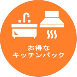ハウスクリーニング/お得なキッチンパック