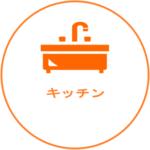 ハウスクリーニング/キッチンクリーニング