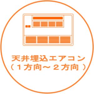 家庭用天井埋込けエアコン(1~2方向)クリーニング