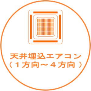 店舗クリーニング/業務用エアコン天井埋込