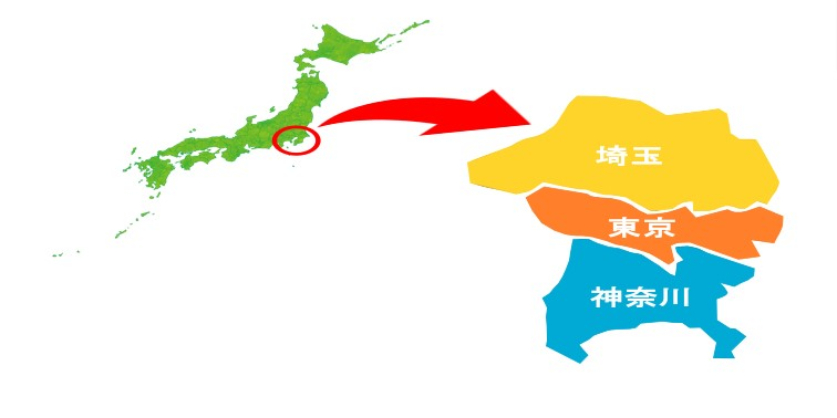 対応エリア 東京・神奈川・埼玉