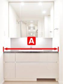 サイズの測り方 洗面台