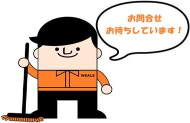 B→Aお問合せお待ちしてます