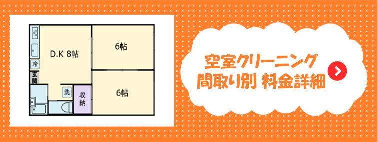 【空室クリーニング】間取り別料金詳細