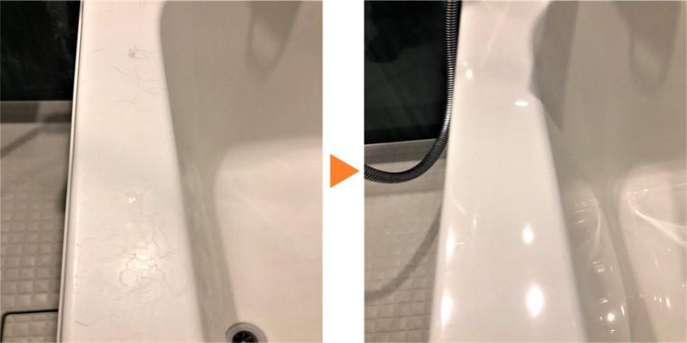 浴室クリーニング/浴槽フチ