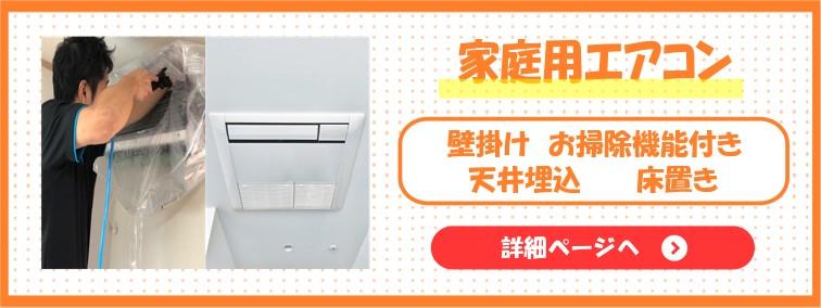 単品メニュー/家庭用エアコン