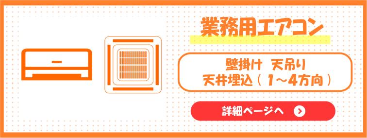 店舗メンテナンス/業務用エアコン