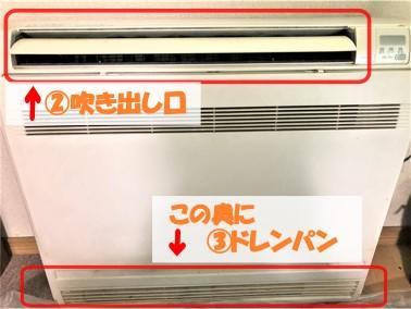 床置エアコン分解洗浄①